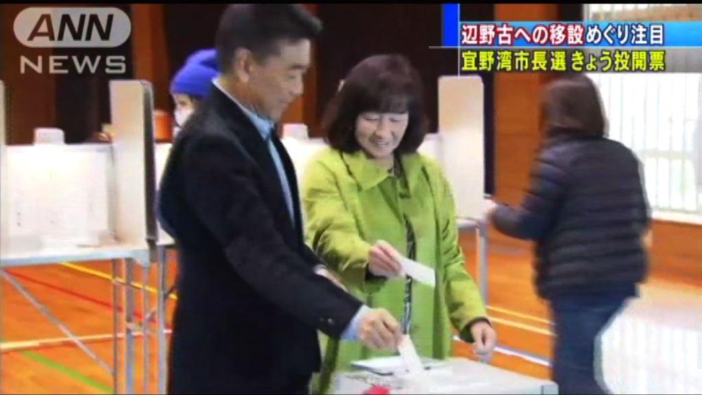 日本沖繩宜野灣舉行市長選舉