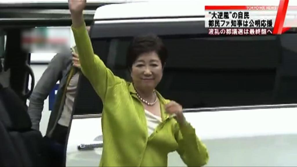 東京都議會選舉 小池勢力或控制議會