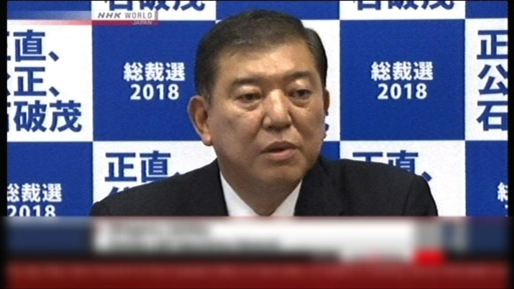 石破茂宣布參選日本執政自民黨總裁選舉