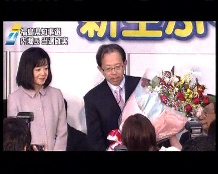 內堀雅雄贏得福島縣知事選舉