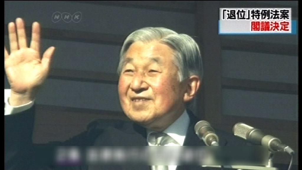 日本內閣通過日皇退位特別法案
