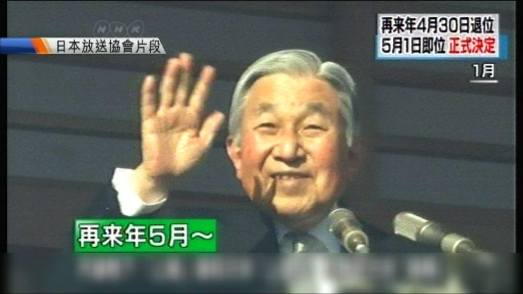 日本政府確認明仁後年4月底退位