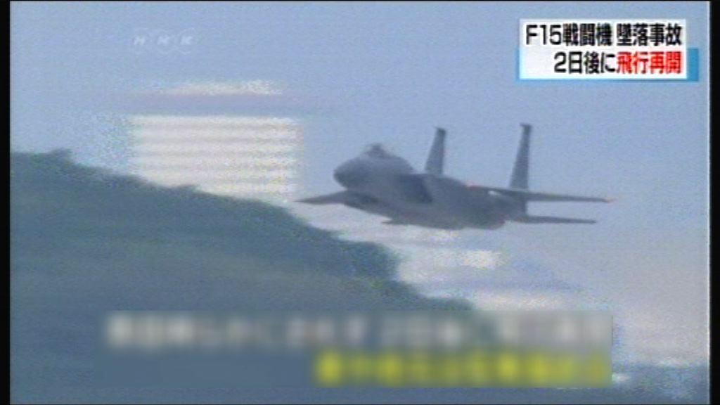 駐沖繩美軍F15戰機復飛訓練