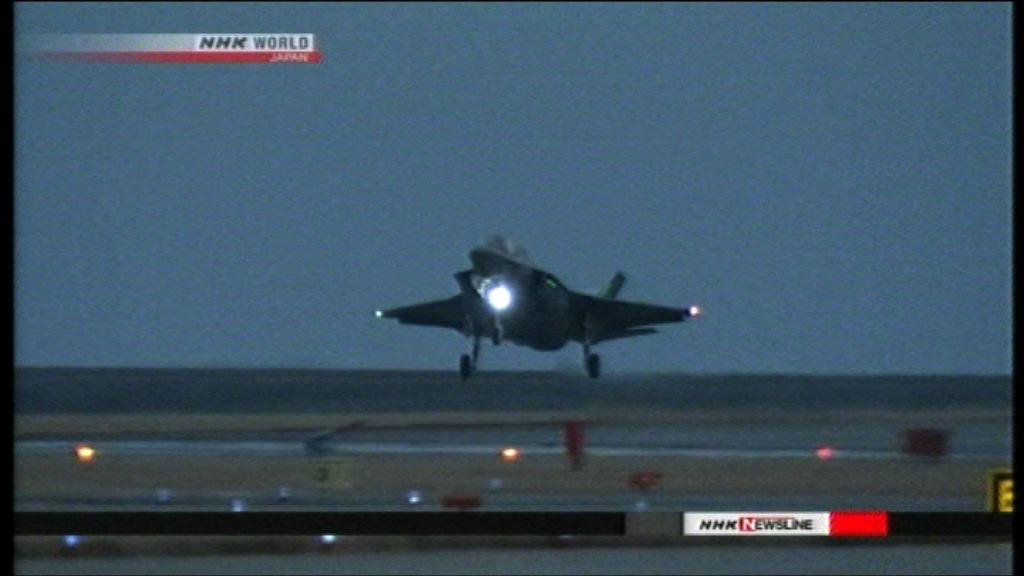 美軍首批海外部署F-35戰機抵日本