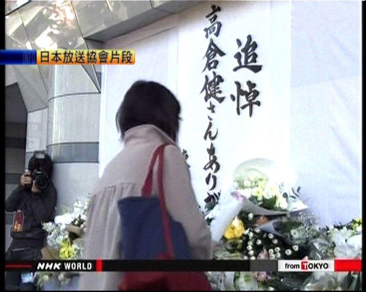 日本大批影迷悼念病逝高倉健