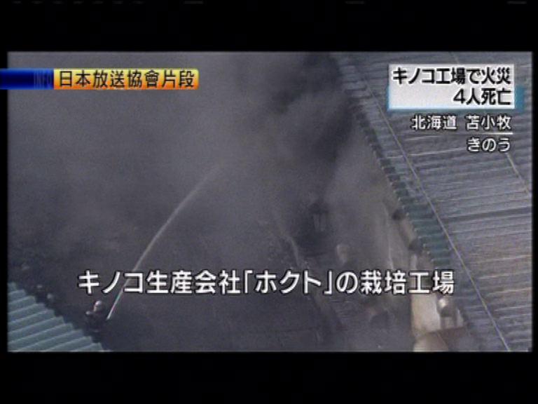 北海道工廠失火釀四死