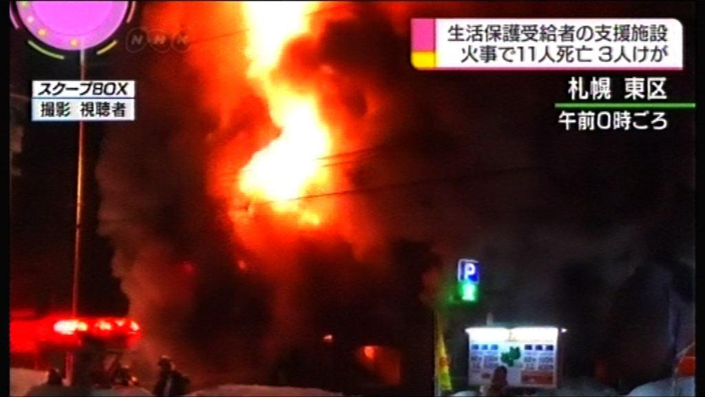 日本札幌市住宅大火釀11人死亡