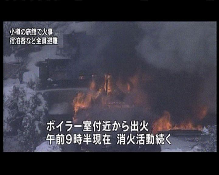 小樽溫泉旅館大火有港人求助