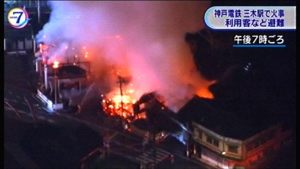日本兵庫火警波及列車車站