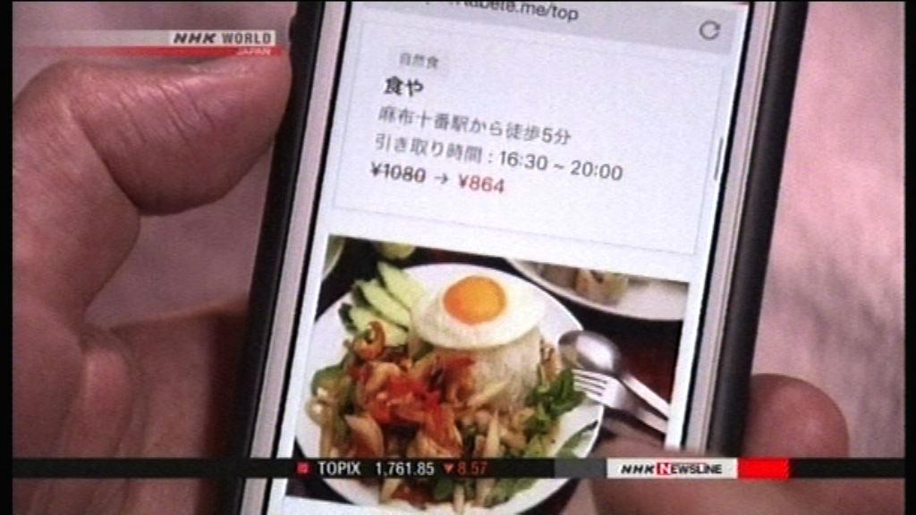 日本餐廳透過應用程式售賣多餘食物