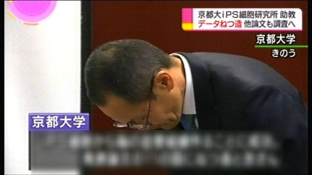 日本京都大學助教論文被揭造假