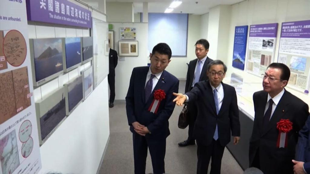 日本開設領土主權展覽館