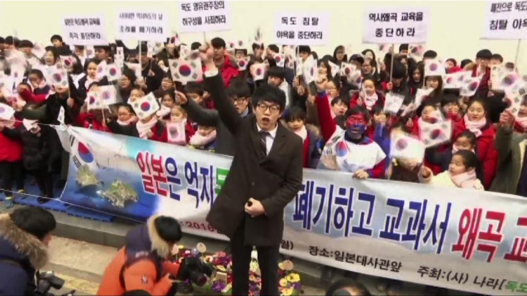 日本舉行竹島紀念日活動南韓抗議