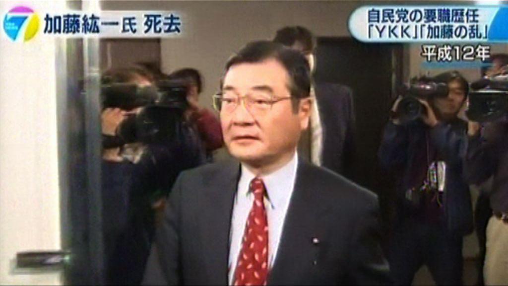 日本政治家加藤紘一逝世 終年77歲