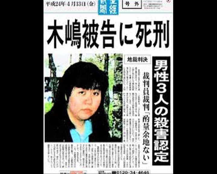日本曾發生類似黑寡婦案