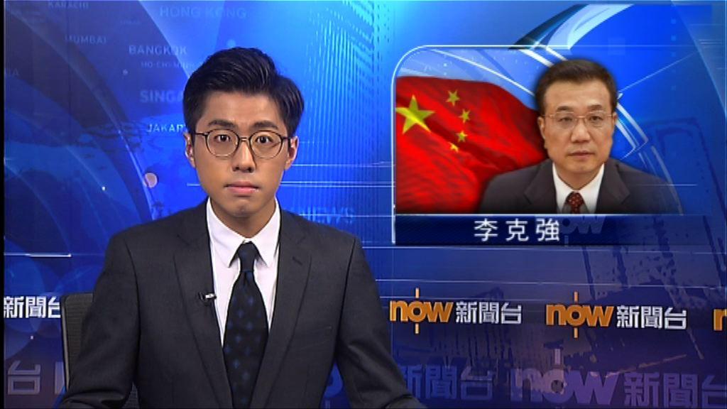 李克強今抵日本 將出席中日韓領導人會議