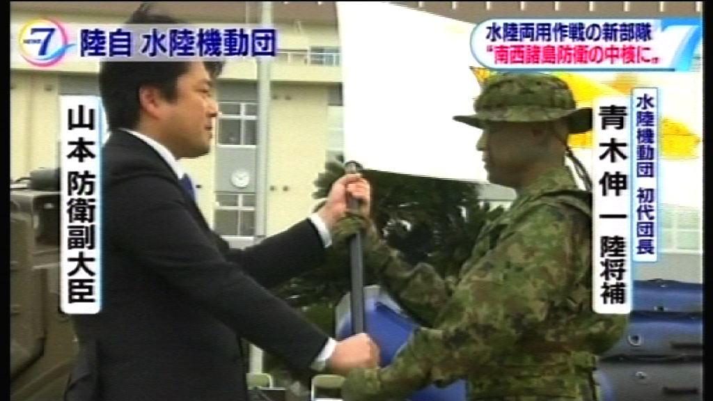 陸上自衛隊水陸機動團正式成立