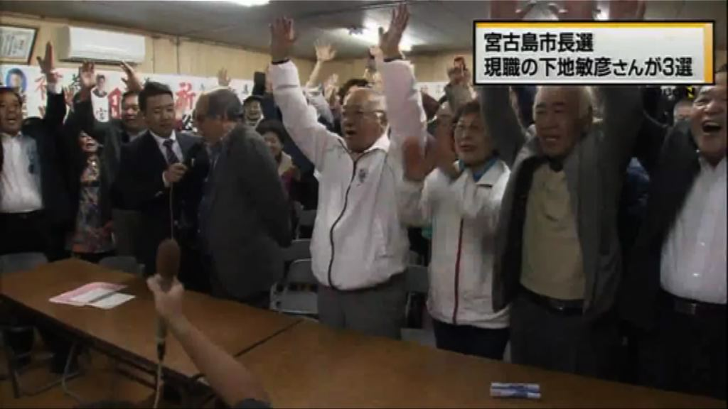 沖繩宮古島市長選舉由親政府陣營勝出
