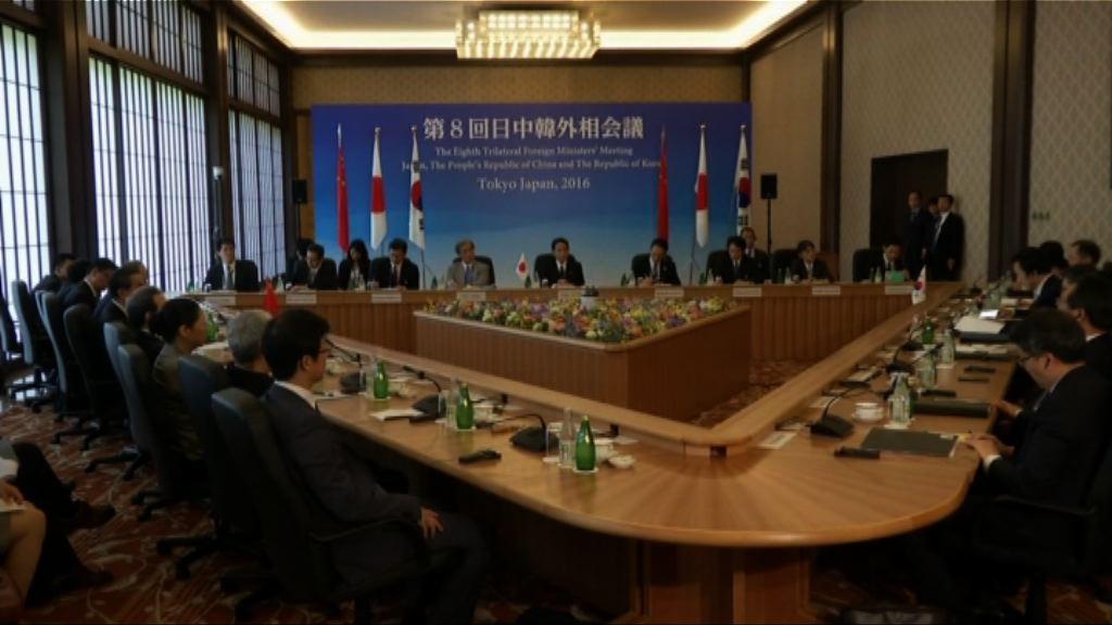中日韓外長會談於東京舉行