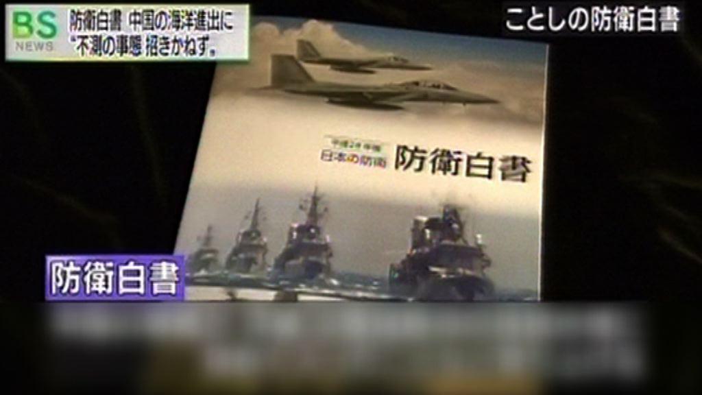 新華社:日本防衛白皮書炒作中國威脅