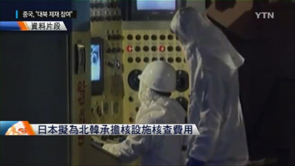 日本擬為北韓承擔核設施核查費用