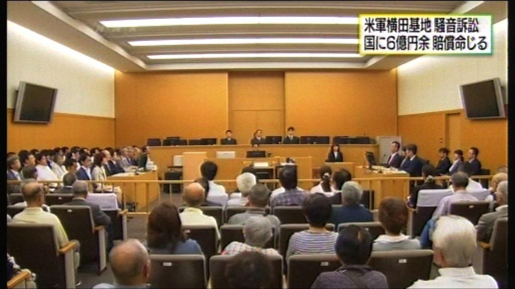 橫田基地噪音訴訟 政府須賠償六億日圓
