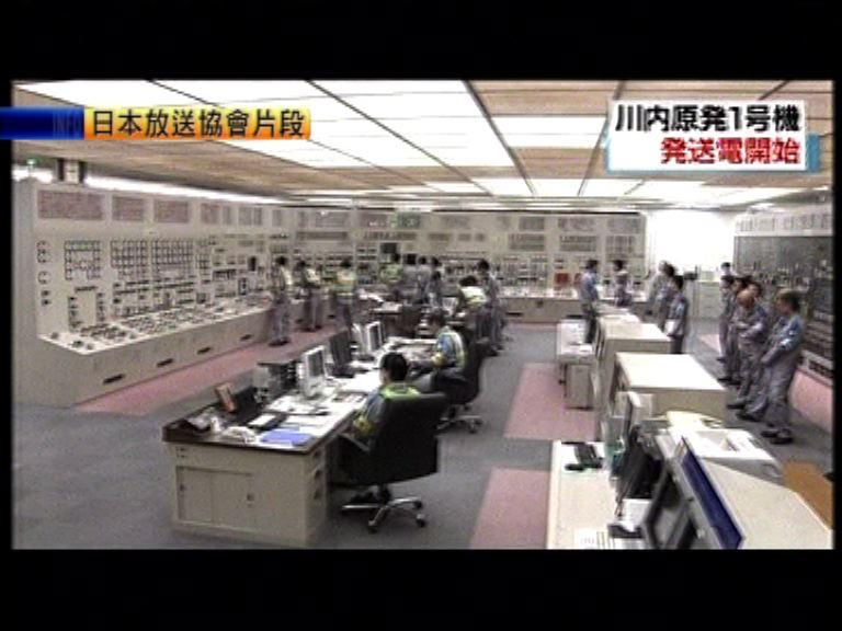 日本川內核電站機組開始供電