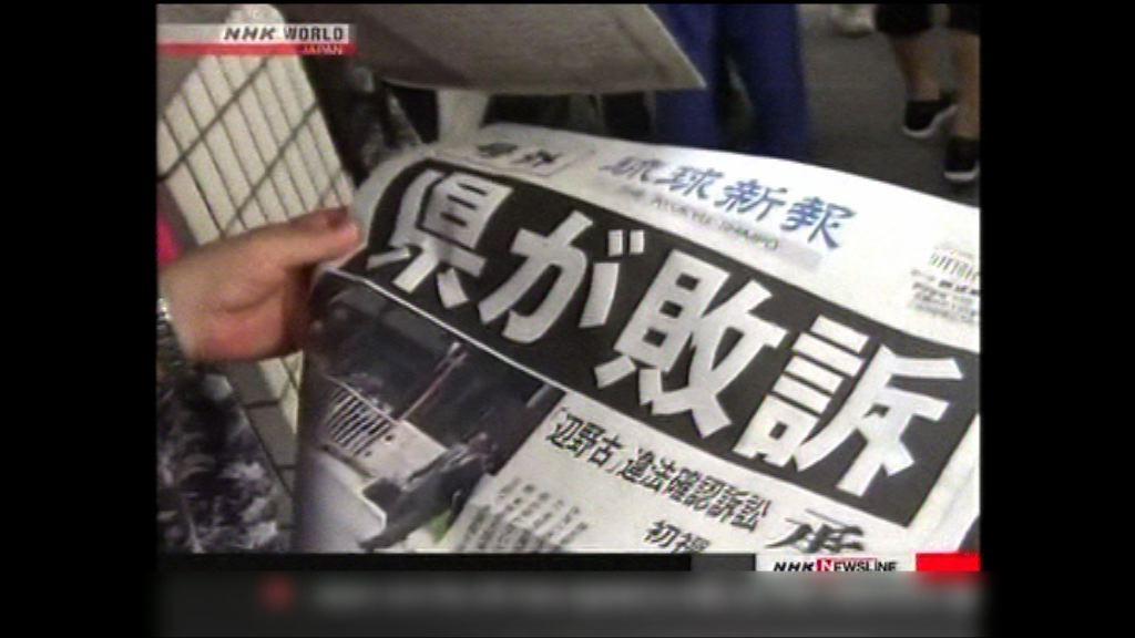 沖繩叫停搬遷美軍基地計劃屬違法