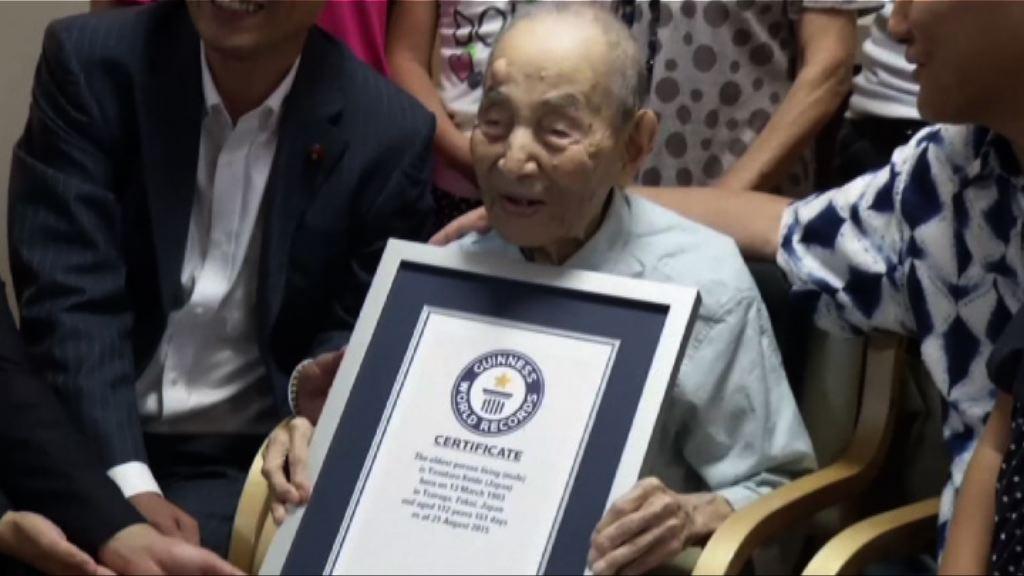 世界最老男子逝世 終年112歲