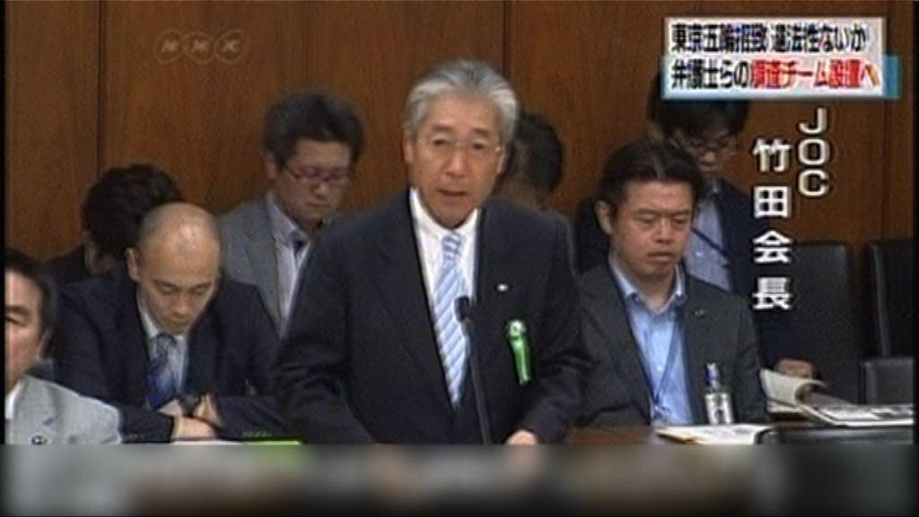 日奧委會將調查申奧賄選指控