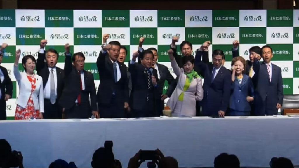 日本民進黨希望之黨合作或致雙贏