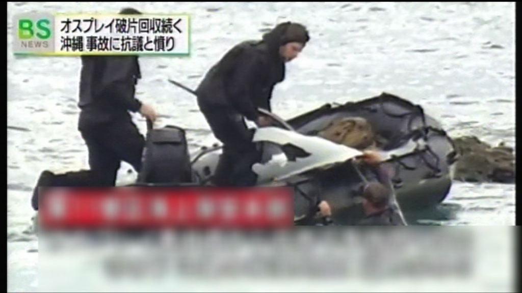駐沖繩美軍打撈魚鷹機碎片