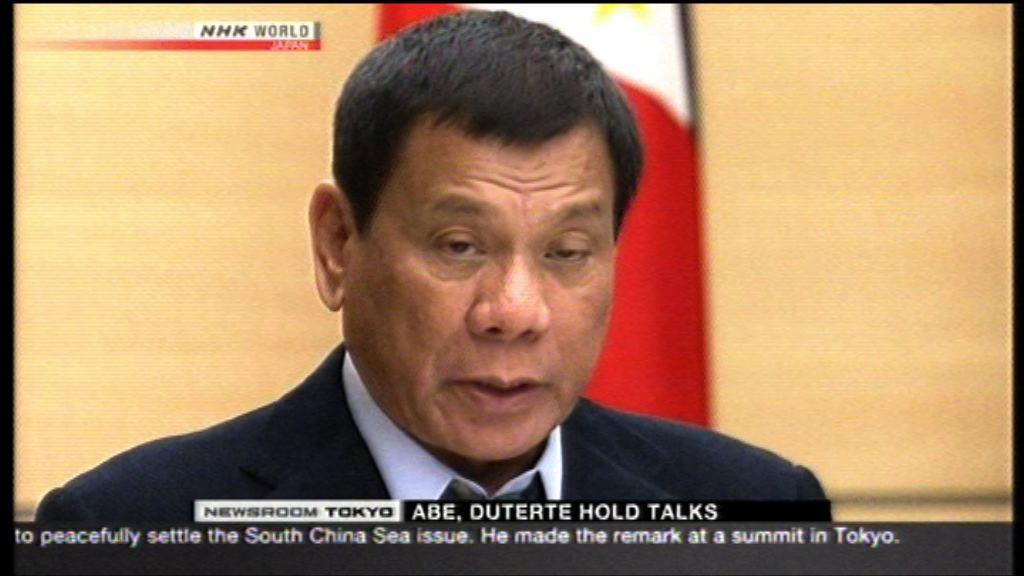 杜特爾特:以和平方式解決南海爭議