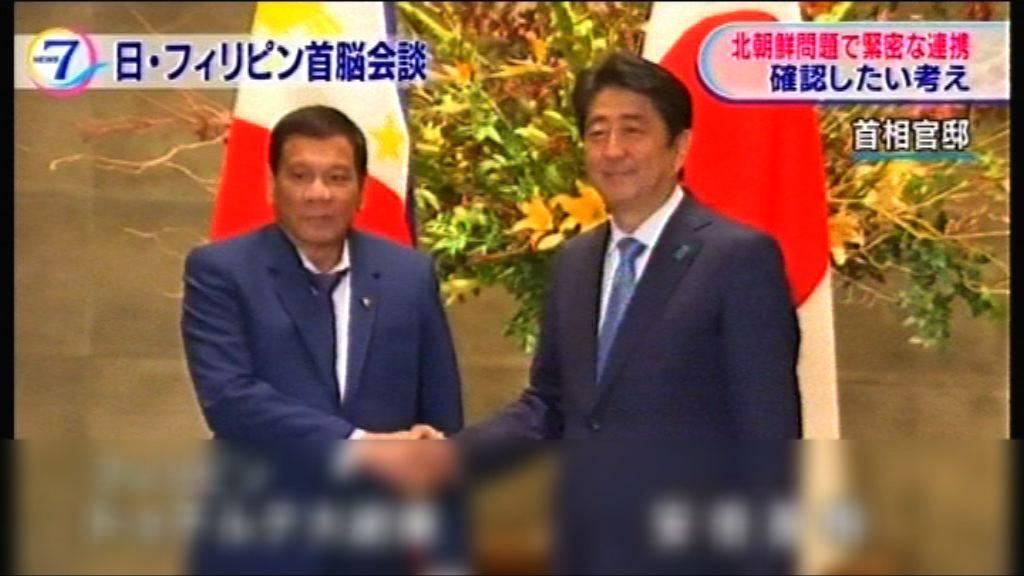 日菲領袖會晤討論應對北韓