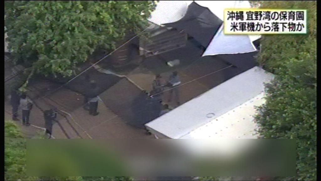 美軍飛機部件疑掉落沖繩托兒所