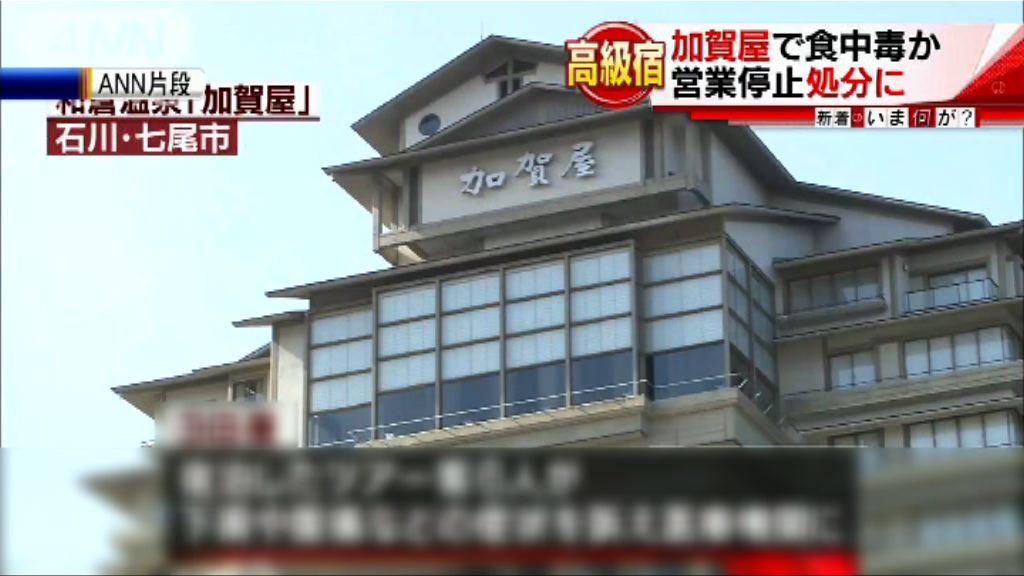 日本知名溫泉旅館15人食物中毒