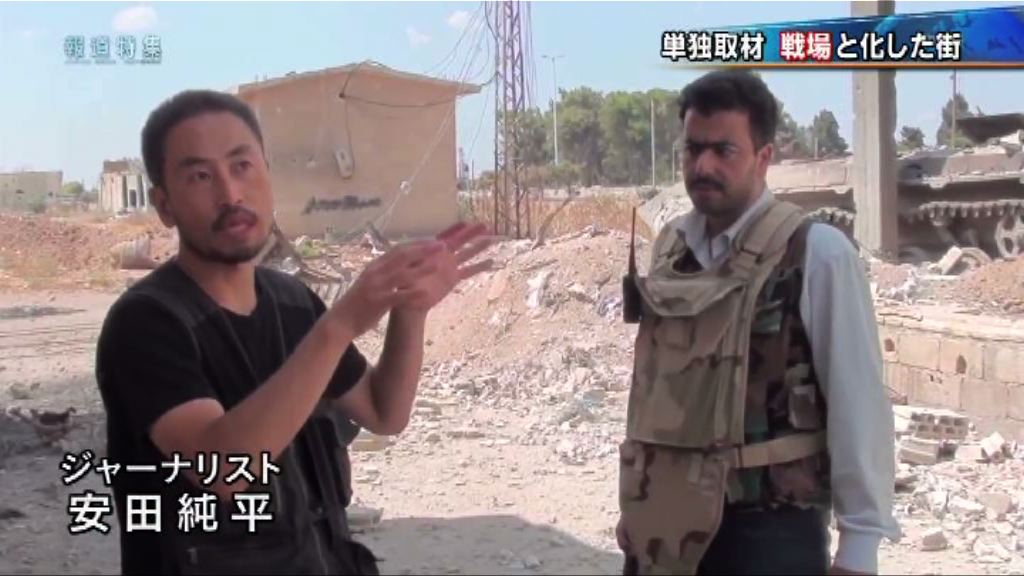一名日本記者疑被敘利亞武裝扣押