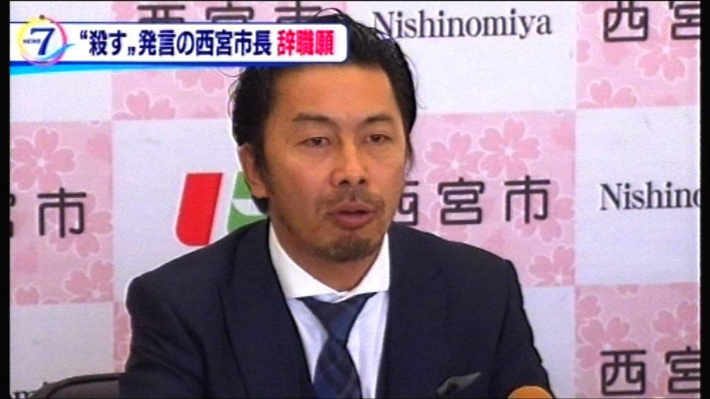 日本西宮市長揚言殺記者捱批請辭