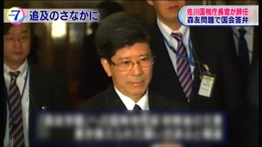 日本國稅廳長官佐川宣壽辭職
