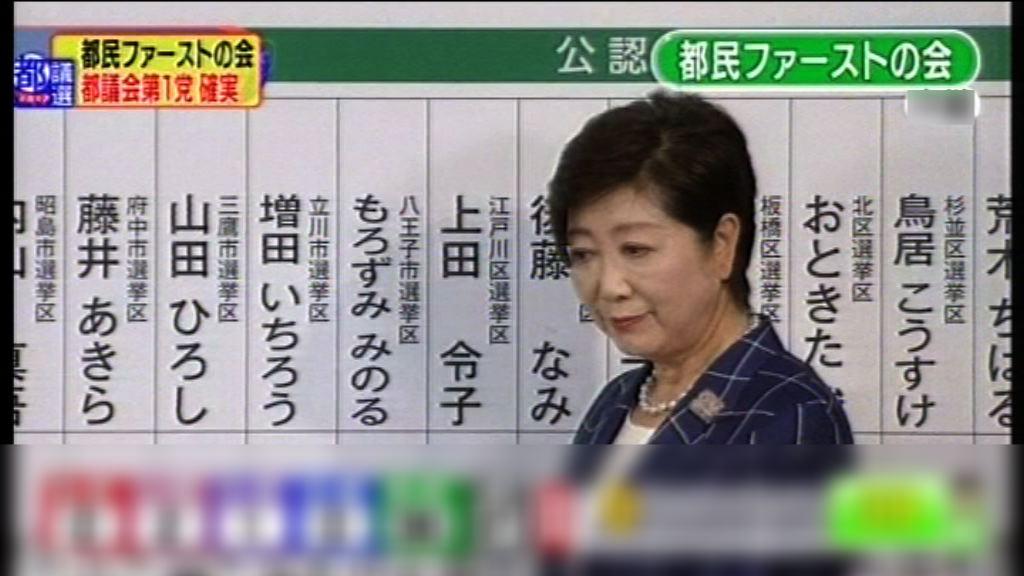 小池百合子料奪東京都議會控制權