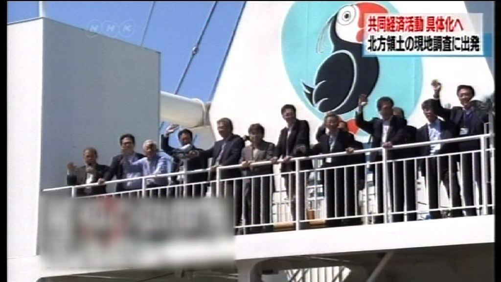 日本代表組調查團啟程考察北方四島