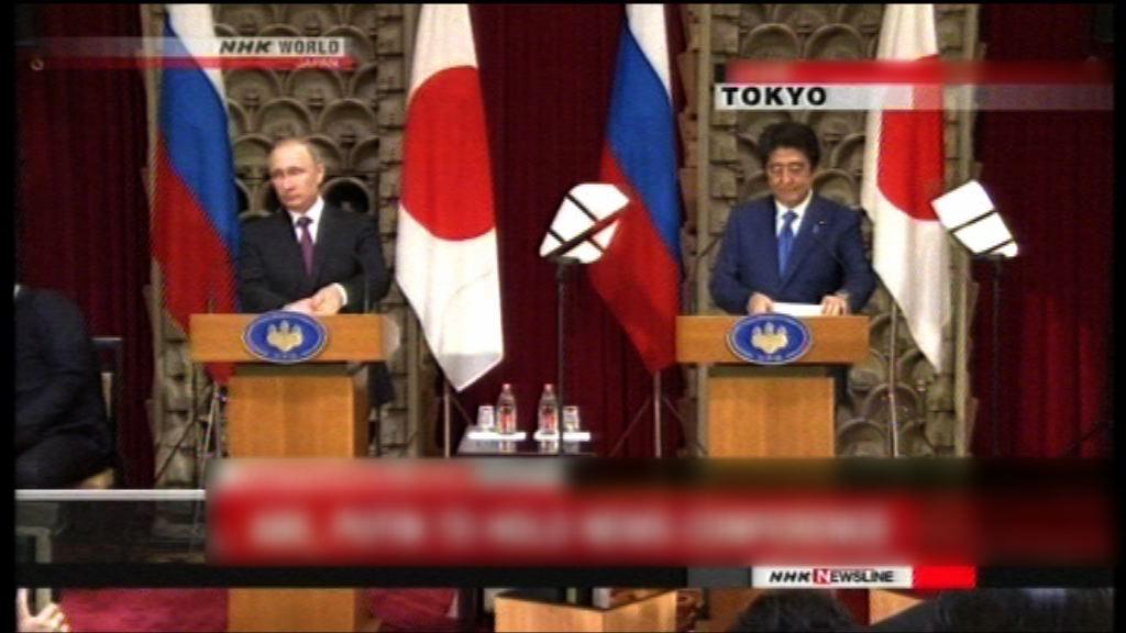 日俄啟動北方四島經濟合作