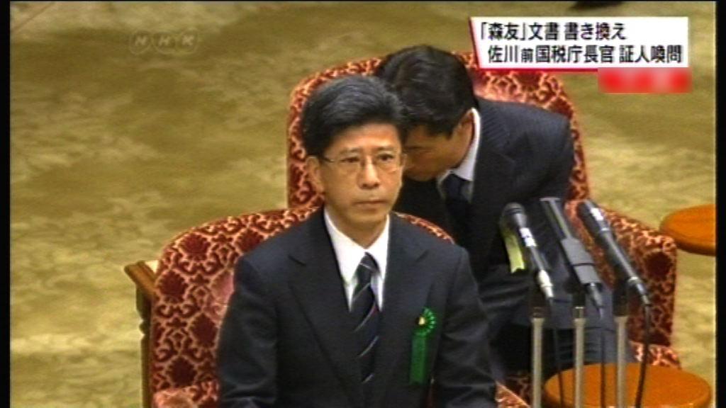 日本財務省前高官否認安倍指使竄改文件