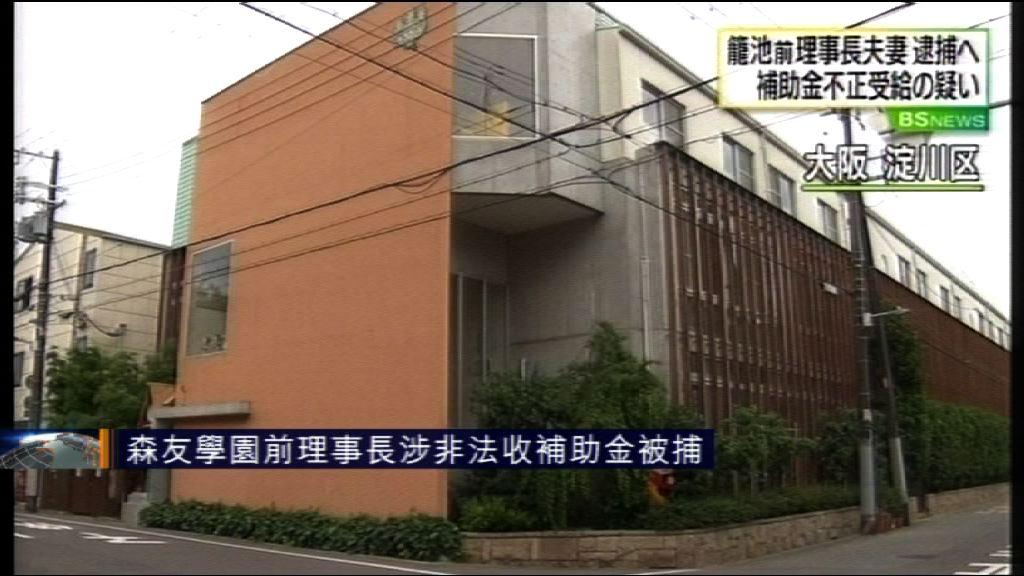 森友學園前理事長涉非法收補助金被捕