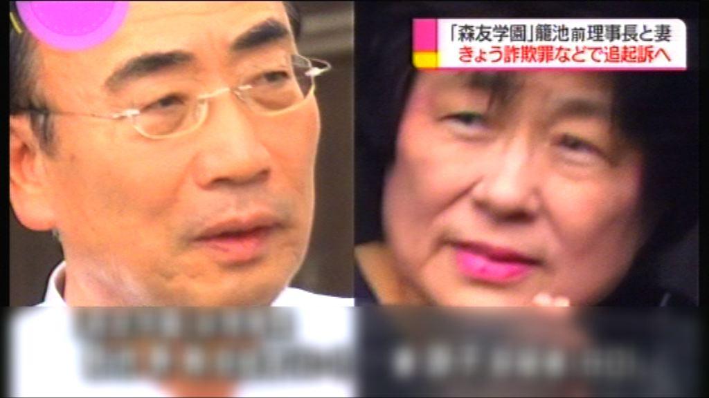 日本森友學園前理事長被追加起訴