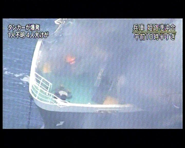 日本油輪海上爆炸4傷1失蹤