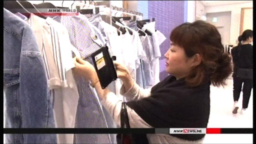 日本服裝店結合網上購物經營