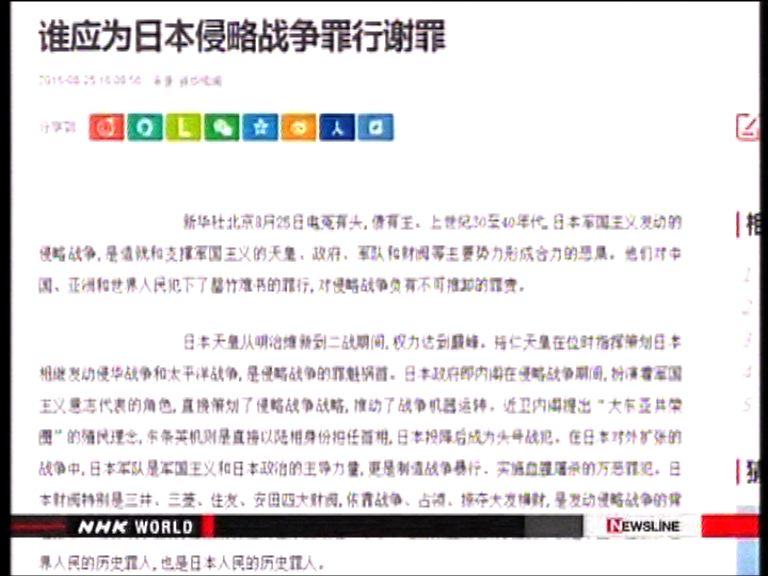 日本抗議新華社文章要日皇道歉