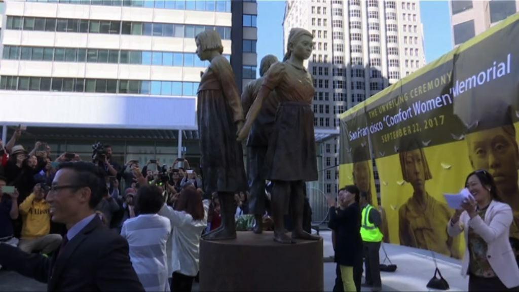 三藩市政府接受慰安婦銅像捐贈