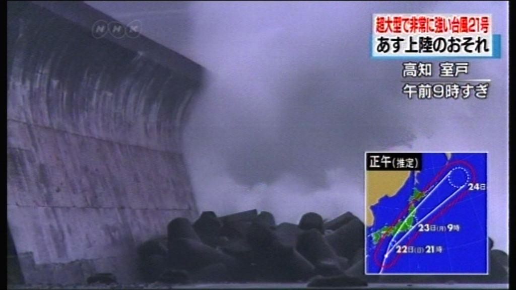 超強颱風蘭恩為日本多處帶來狂風暴雨